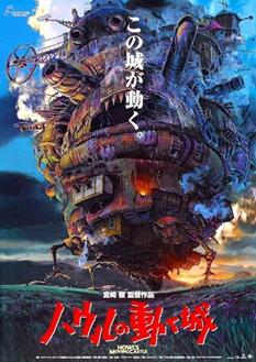 Cartaz original de Hauru No Ugoku Shiro (O Castelo Animado) de 2004.